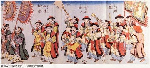 琉球人行列彩色
