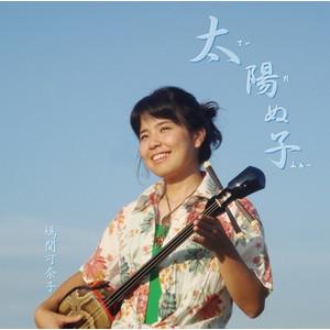 鳩間可奈子「太陽ぬ子(てぃだぬふぁー)」