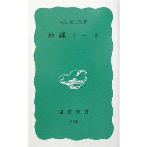 大江健三郎「沖縄ノート」