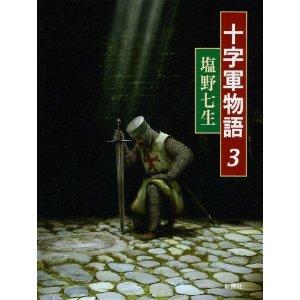塩野七生「十字軍物語」3