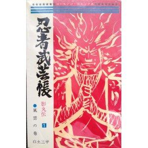 白土三平「忍者武芸帳」1