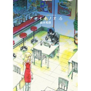 島本和彦「アオイホノオ」2〜6巻
