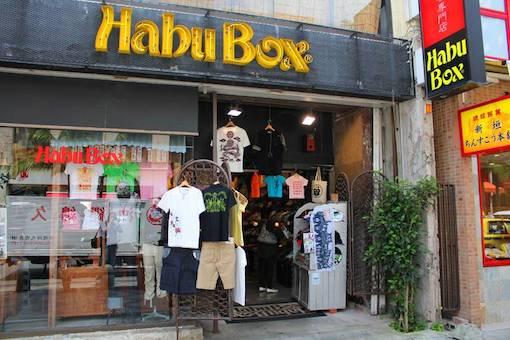 habu-box.jpg