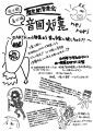 neirori_bangai_flyer20140730.jpg