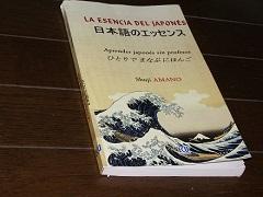 La esencia del japones 2 240pc