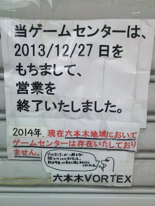 六本木ゲーセン