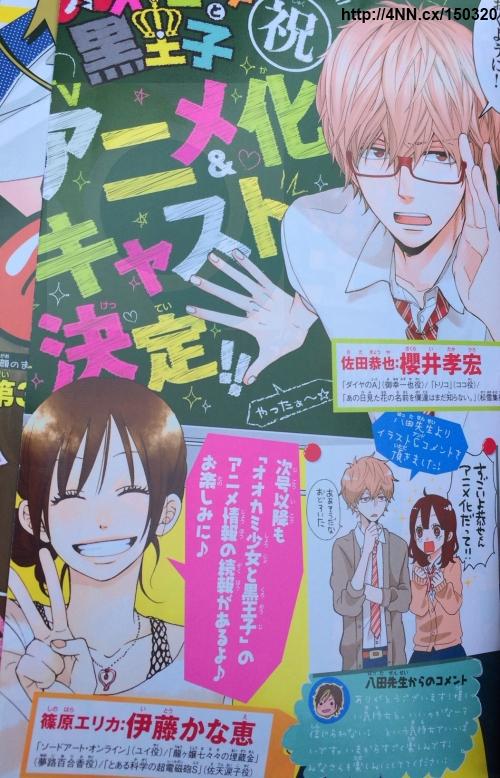 オオカミ少女アニメ2