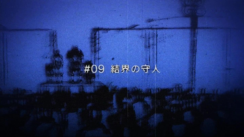 ブラックブレット#8 予告1