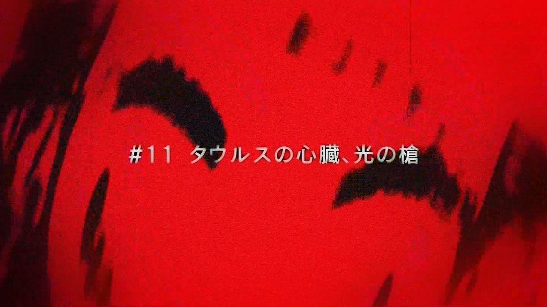 ブラックブレット#10 予告4
