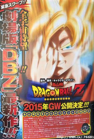 ドラゴンボール映画2015GW