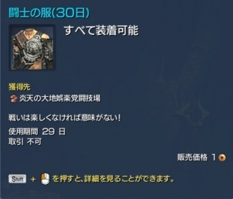 闘士の服01
