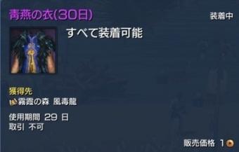 青燕の衣1