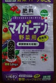 マイガーデン 野菜用 1.6 kg