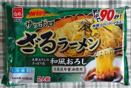 サッポロざるラーメン 和風おろし (2人前) 159円