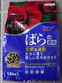 マイローズ ばらの肥料 1.6kg 1008円