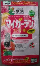 マイガーデン バラ用 1.6kg