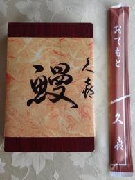 うなぎまぶし 1998円 と、割箸。