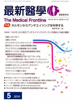 20140510_縦314最新医学表紙