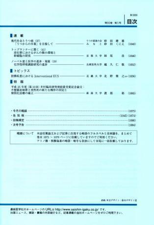 20140510_縦314最新医学目次