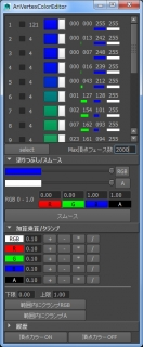 AriVertexColorEditor01.jpg