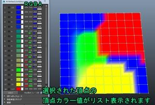 AriVertexColorEditor02.jpg