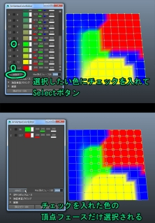 AriVertexColorEditor05.jpg