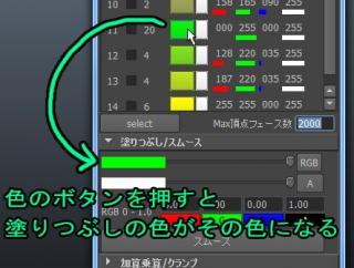 AriVertexColorEditor06.jpg