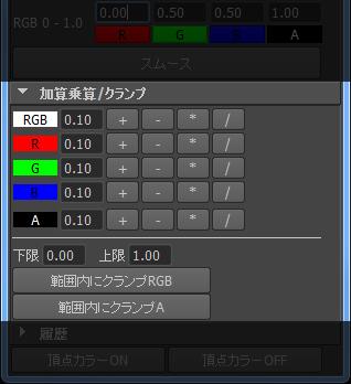 AriVertexColorEditor08.jpg
