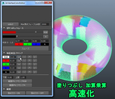 AriVertexColorEditor10.jpg