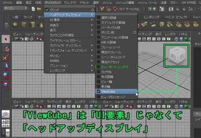 ViewCube02.jpg
