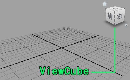 ViewCube04.jpg
