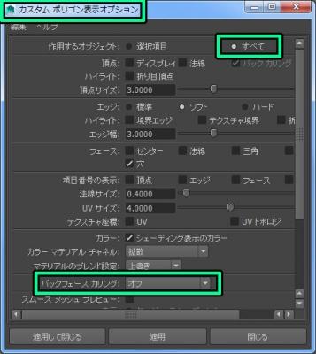 backfaceCulling02.jpg
