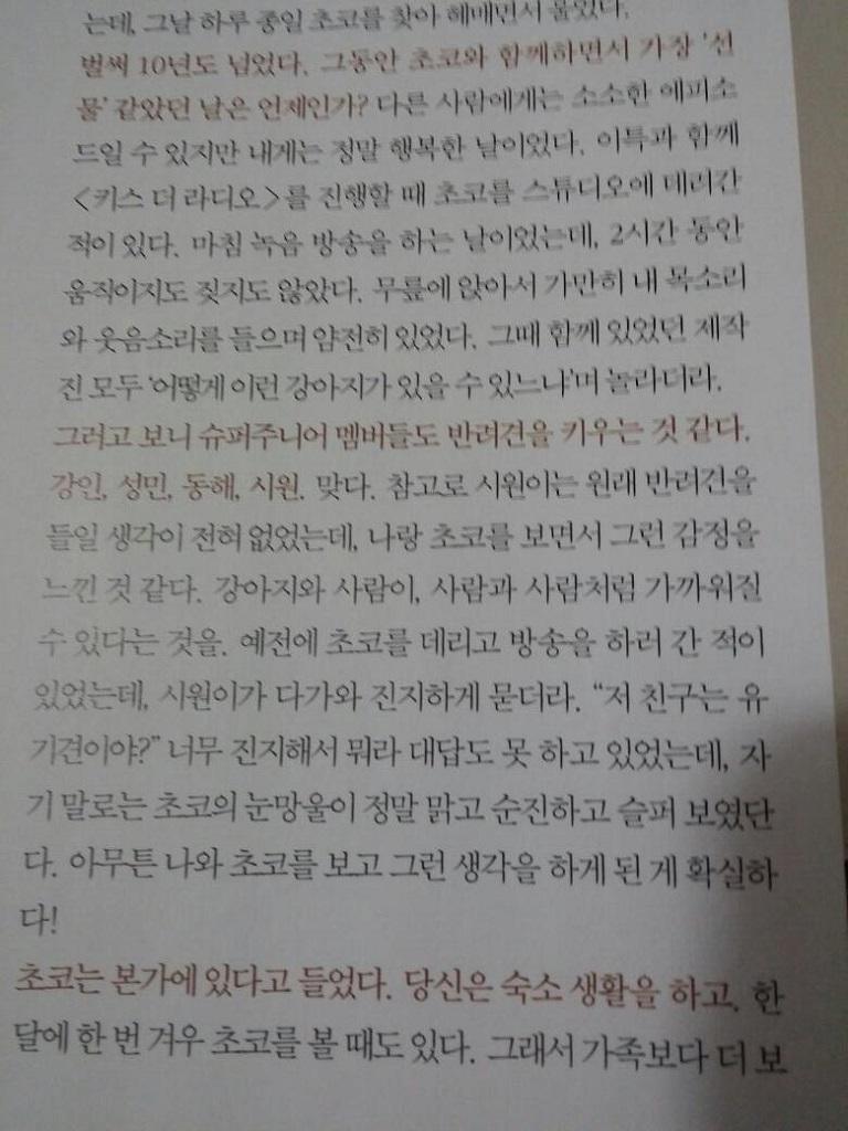 (Cap by @wode_hyuk) (2)