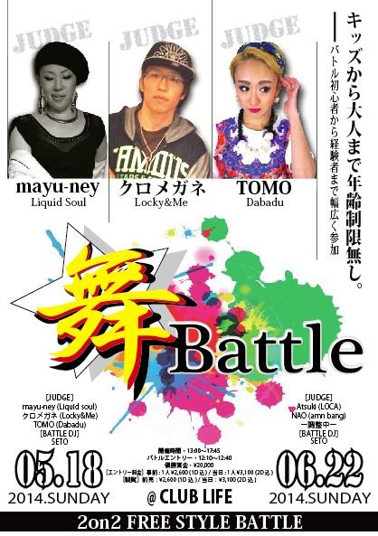 舞 Battle(05:18) フライヤー