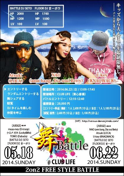 舞 Battle02フライヤー