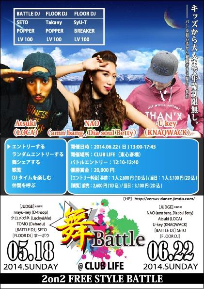 舞 Battle02 06-22