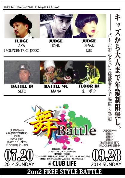 舞 Battle03フライヤー