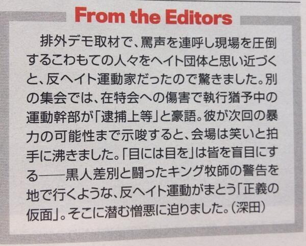 NEWSWEEK しばき隊記事②