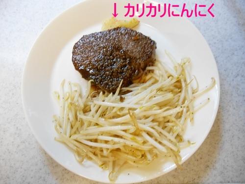 半額551円ステーキ
