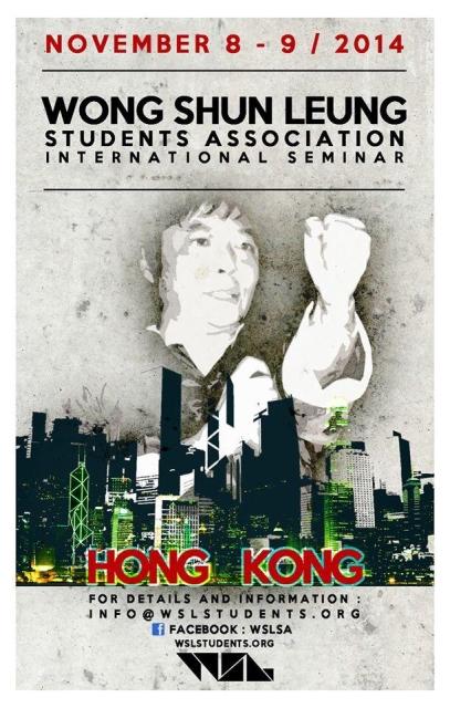 黃淳樑同學會 國際同門研討聚會2014 (香港)