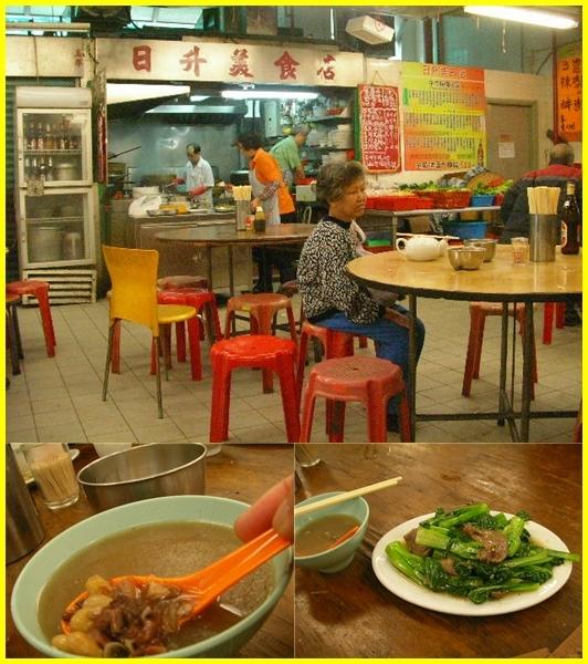 日升美食店と例湯