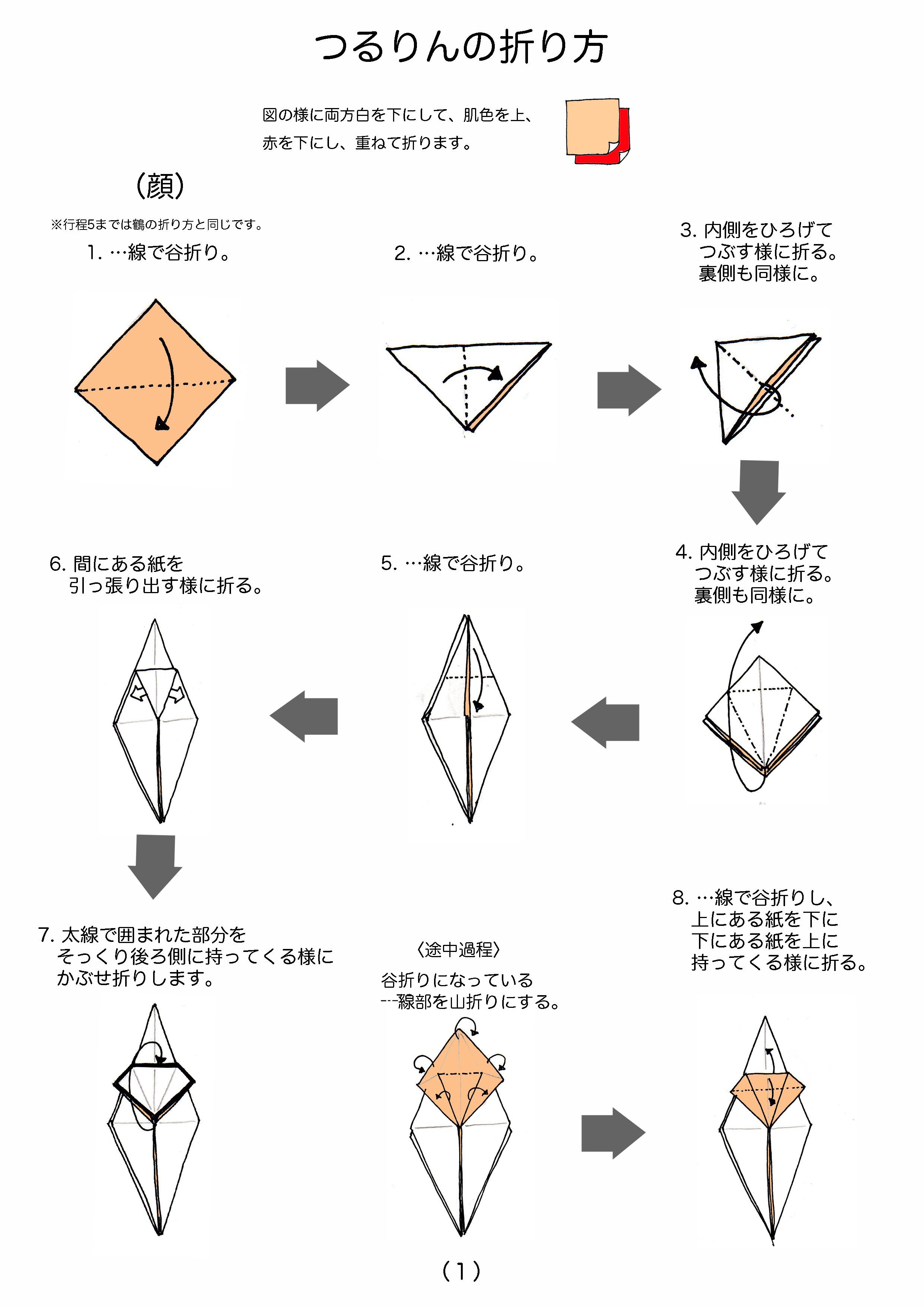 すべての折り紙 折り紙上級者折り方 : ... 〜CHARA-ORI つるりんの折り方