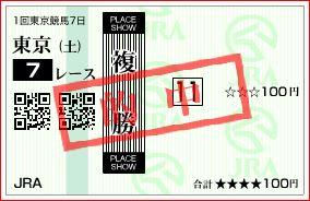東京7R 複勝