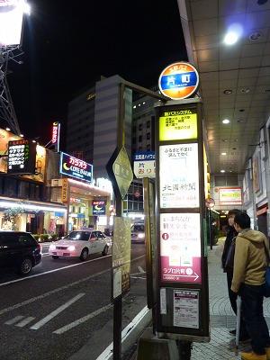 片町バス停
