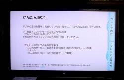 NTT光BOXを活用20140424-1