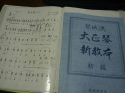大正琴の譜面