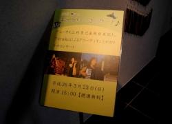 筆の里工房20130323-3