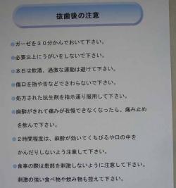 歯科医院20140327-2