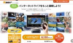 NTT光BOX利用~テレビでYouTube20140409-7