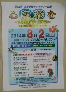 六方学園チャリティコンサート2014